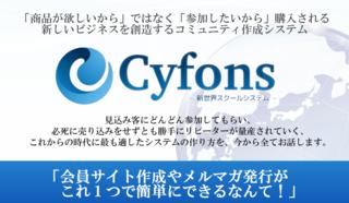 会員制ビジネスCyfons(サイフォンス)新世界スクールシステムの優位性は?