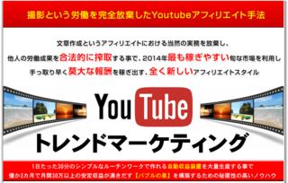 Youtubeトレンドマーケティングはやれば稼げる。だがしかし・・・・