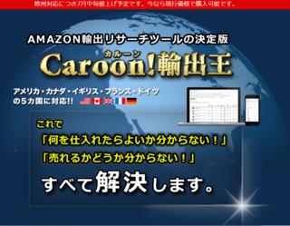 Caroon!輸出王は従来のツールと違って稼げる?
