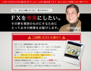 MaestroFX(マエストロFX)を学べば専業トレーダーになれる!?