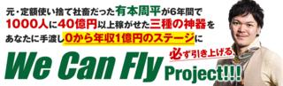 「We Can Fly Project(有本周平)の再現性と三種の神器の内容